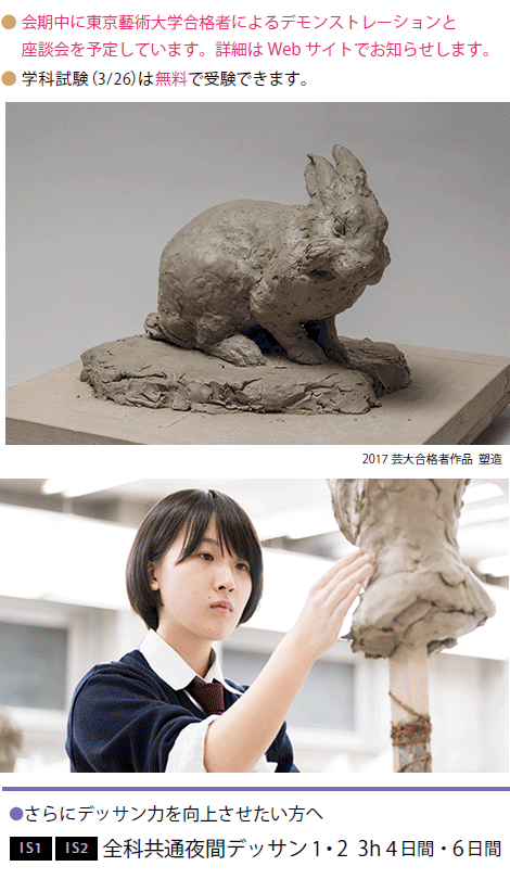 2018春季講習会彫刻科