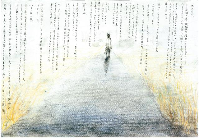 イメージ表現( 感覚テスト) 作品解説