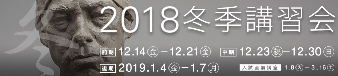 2018冬季講習会