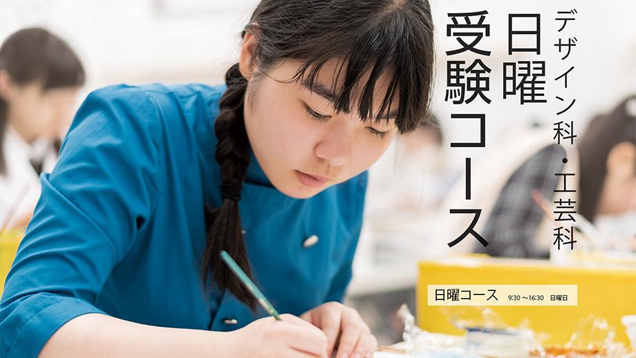 デザイン工芸科日曜コース