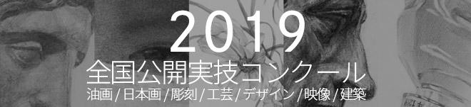 2019公開コンクール