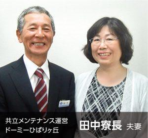 共立メンテナンス運営 ドーミーひばりヶ丘 田中寮長 夫妻