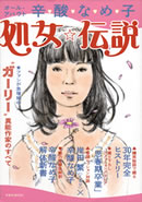 「〜オールアバウト 辛酸なめ子〜 処女☆伝説」