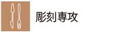 tsushin_icons_chokoku
