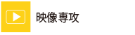 tsushin_icons_eizo