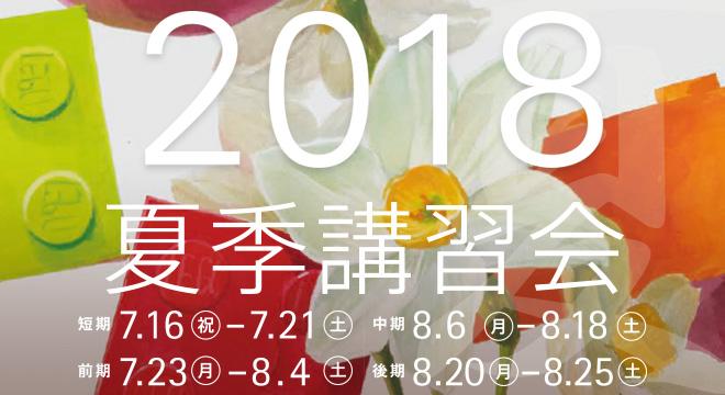 2018 夏季講習会