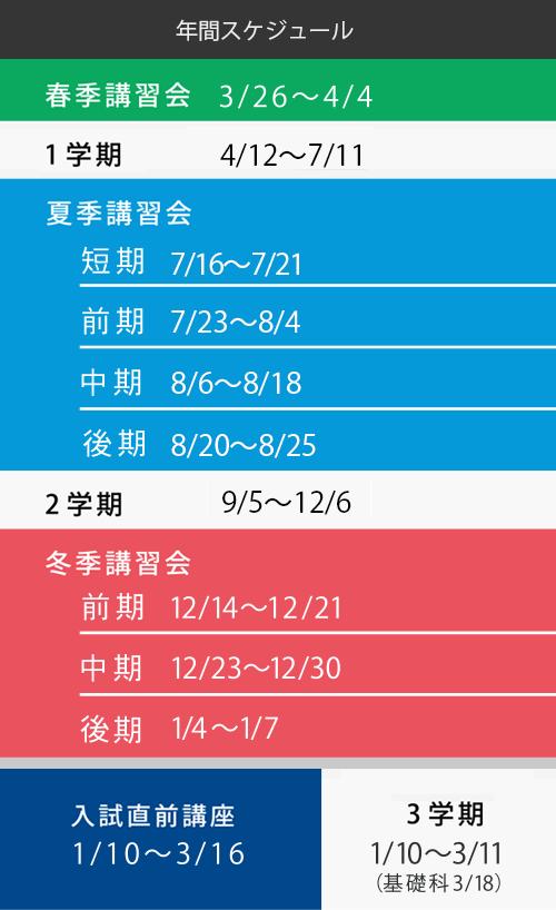 2018-2019年間スケジュール