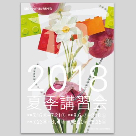 2018夏季講習会パンフレット(全部)