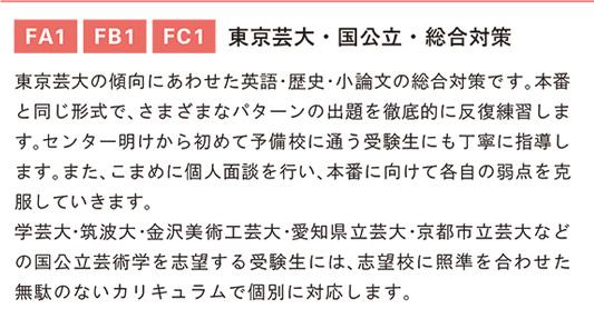 2019入試直前講座芸術学科 コース紹介