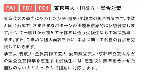 2019入試直前講座芸術学科コース紹介