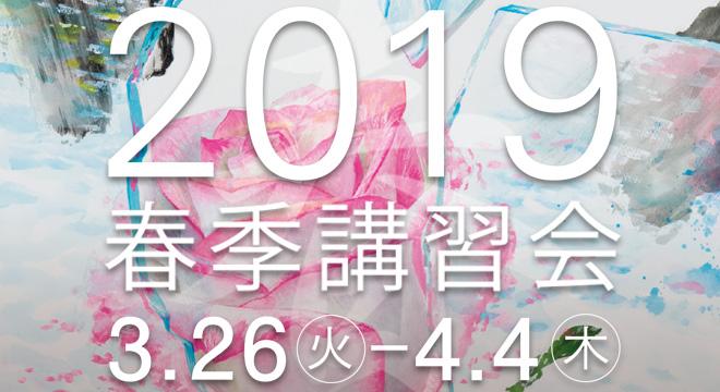 2019春季講習会