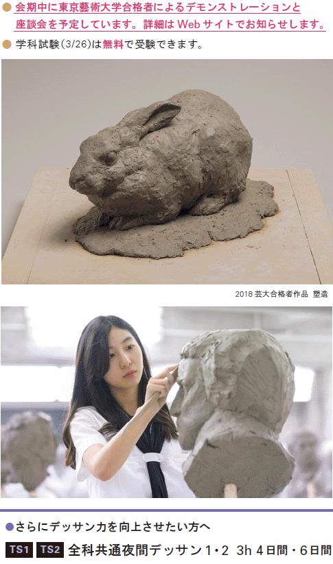 2019春季講習会彫刻科