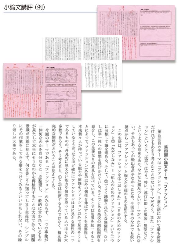 美大小論文添削プログラム