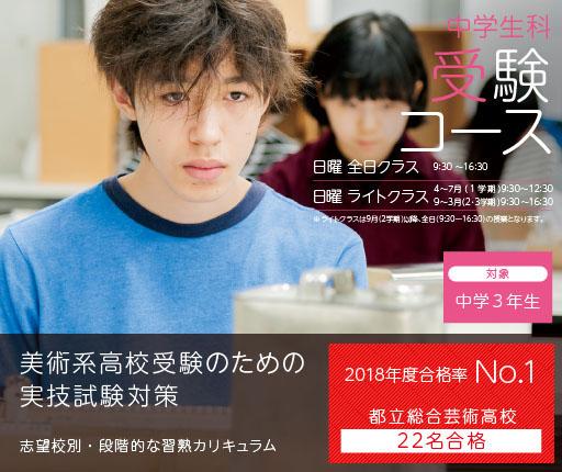 中学生科受験コース