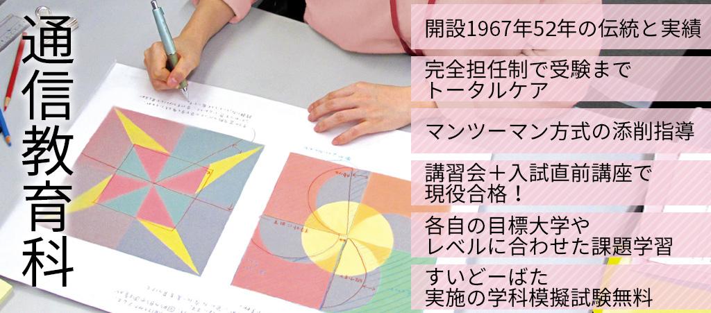 通信教育科トップイメージ