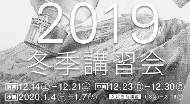 2019冬季講習会
