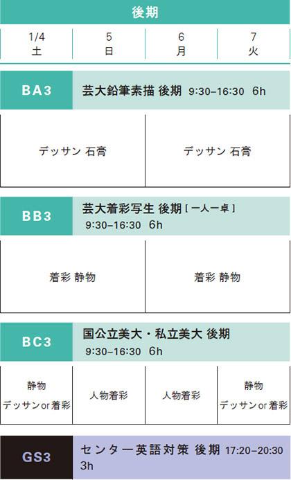 冬季講習日本画科後期スケジュール