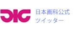 日本画科公式ツイッター