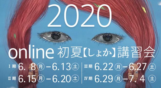Online初夏【しょか】講習会