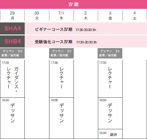 中学生科 online初夏【しょか】講習会