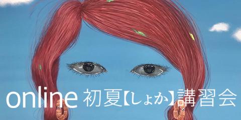 2020online初夏【しょか】講習会