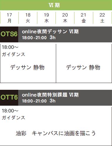 基礎科Online夏季講習会