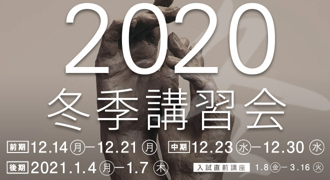 2020年冬季講習会