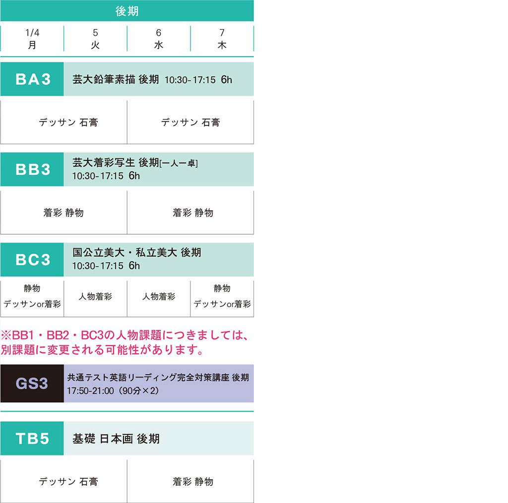 冬季講習日本画科前期スケジュール