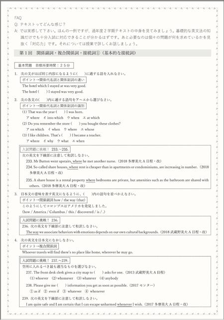 オリジナルテキスト紹介
