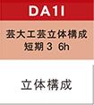 工芸科 夏季講習会2021年 短期DA1I