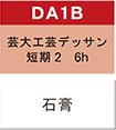 工芸科 夏季講習会2021年 短期DA1B