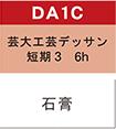 工芸科 夏季講習会2021年 短期DA1C