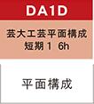 工芸科 夏季講習会2021年 短期DA1D