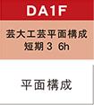 工芸科 夏季講習会2021年 短期DA1F