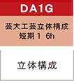 工芸科 夏季講習会2021年 短期DA1G