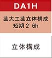 工芸科 夏季講習会2021年 短期DA1H