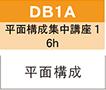 芸大デザイン 夏季講習会 短期DB1A