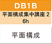 芸大デザイン 夏季講習会 短期DB1B