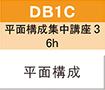 芸大デザイン 夏季講習会 短期DB1C