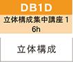 芸大デザイン 夏季講習会 短期DB1D
