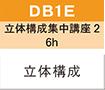 芸大デザイン 夏季講習会 短期DB1E