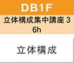 芸大デザイン 夏季講習会 短期DB1F
