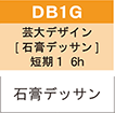芸大デザイン 夏季講習会 短期DB1G
