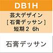 芸大デザイン 夏季講習会 短期DB1H