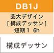 芸大デザイン 夏季講習会 短期DB1J