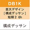 芸大デザイン 夏季講習会 短期DB1K