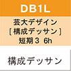 芸大デザイン 夏季講習会 短期DB1L