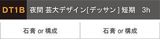 芸大デザイン 夏季講習会 夜間芸大デッサンDT1B