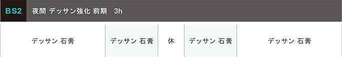 日本画科 夏季講習会2021年 前期BS2