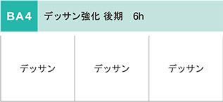 日本画科 夏季講習会 後期BA4
